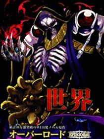 OVERLORD漫画